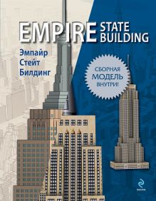 - Эмпайр Стейт Билдинг (книга + сборная модель)+Суперобложка обложка книги
