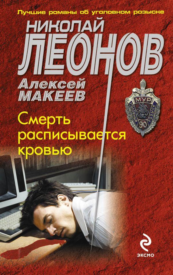 Смерть расписывается кровью Леонов Н.И., Макеев А.В.