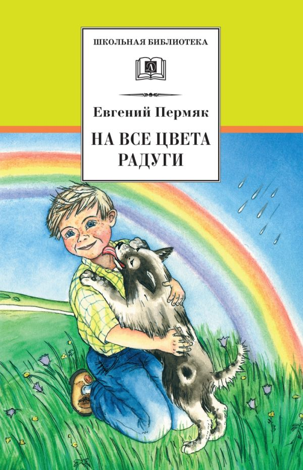На все цвета радуги Пермяк