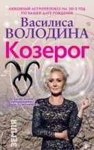 Володина В. - Козерог. Любовный астропрогноз на 2015 год' обложка книги