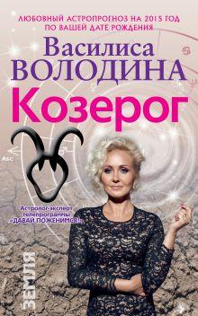 Володина В. - Козерог. Любовный астропрогноз на 2015 год обложка книги