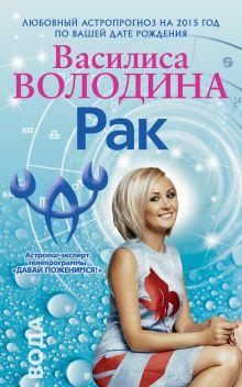 Володина В. - Рак. Любовный астропрогноз на 2015 год обложка книги