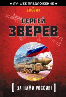 Зверев С.И. - За нами Россия! обложка книги