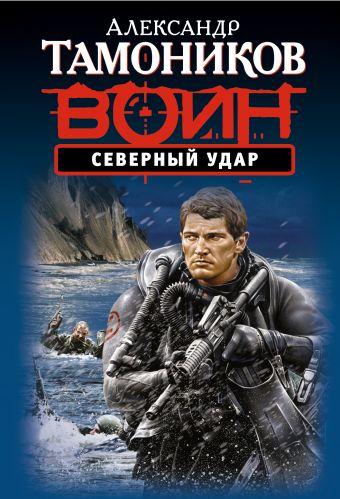 Северный удар Тамоников А.А.