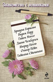 Брошюра пробное чтение: Борисова, Мюссо, Нолль, Норд, Петч, Степанова, Чемберлен