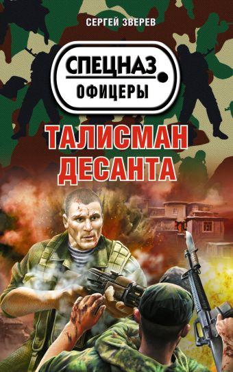 Талисман десанта Зверев С.И.