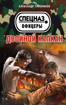Тамоников А.А. - Двойной капкан обложка книги
