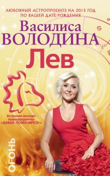 Володина В. - Лев. Любовный астропрогноз на 2015 год обложка книги