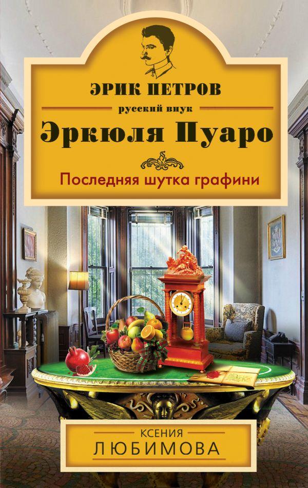 Последняя шутка графини Любимова К.