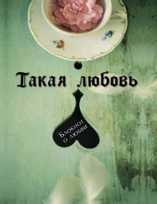 - Такая любовь (2-е оформление) обложка книги