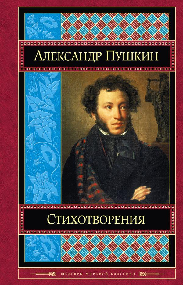 А. с. пушкин сказка о попе читать