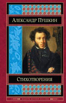 Пушкин А.С. - Стихотворения обложка книги