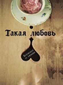 - Такая любовь обложка книги