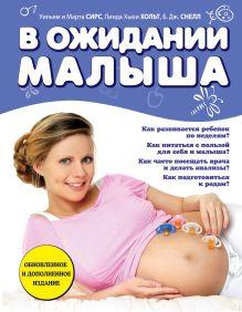 Обложка В ожидании малыша (обновленное издание, синяя) Марта Сирс, Уильям Сирс