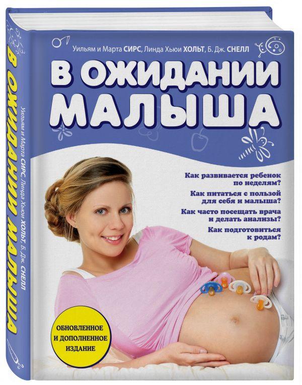 В ожидании малыша (обновленное издание, синяя) Сирс У., Сирс М., Линда Х. Хольт, Б. Дж. Снелл