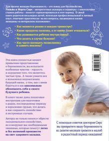Обложка сзади В ожидании малыша (обновленное издание, синяя) Марта Сирс, Уильям Сирс