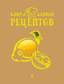 - Книга для записи рецептов (Лимон) обложка книги
