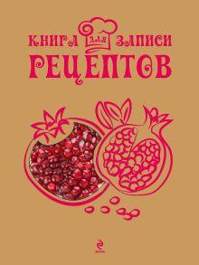 Книга для записи рецептов (Гранат)