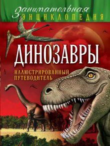 Малютин А.О. - Динозавры: иллюстрированный путеводитель обложка книги