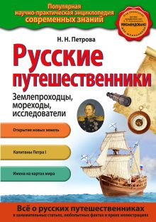 Обложка Русские путешественники Н.Н. Петрова