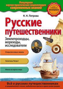Петрова Н.Н. - Русские путешественники (для FMCG) обложка книги