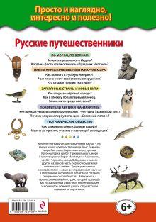 Обложка сзади Русские путешественники Н.Н. Петрова