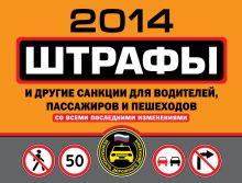 - Штрафы и другие санкции для водителей, пассажиров и пешеходов 2014 (с последними изменениями) обложка книги