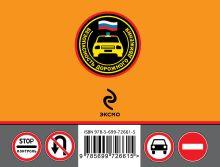 Обложка сзади Штрафы и другие санкции для водителей, пассажиров и пешеходов 2014 (с последними изменениями)