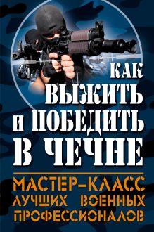 - Как выжить и победить в Чечне обложка книги