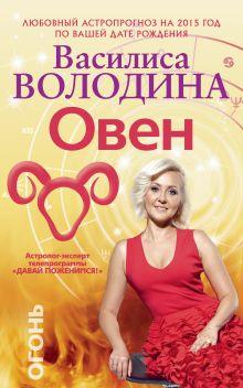 Володина В. - Овен. Любовный астропрогноз на 2015 год обложка книги