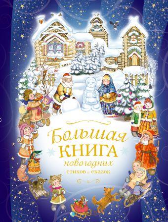 Большая книга новогодних стихов и сказок Усачев А., Токмакова И.П., Кушак Ю.Н.