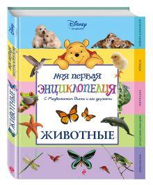- Животные (Winnie the Pooh) (2-е издание) обложка книги