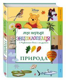 - Природа (Winnie the Pooh) (2-е издание) обложка книги