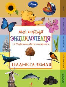 - Планета Земля (Winnie the Pooh) (2-е издание) обложка книги