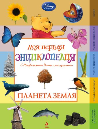 Планета Земля (Winnie the Pooh) (2-е издание)