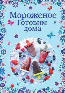 - Мороженое. Готовим дома обложка книги