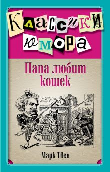 Твен М. - Папа любит кошек обложка книги