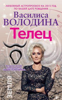 Володина В. - Телец. Любовный астропрогноз на 2015 год обложка книги