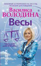 Володина В. - Весы. Любовный астропрогноз на 2015 год' обложка книги
