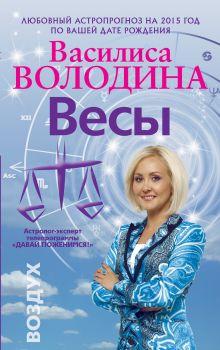 Володина В. - Весы. Любовный астропрогноз на 2015 год обложка книги
