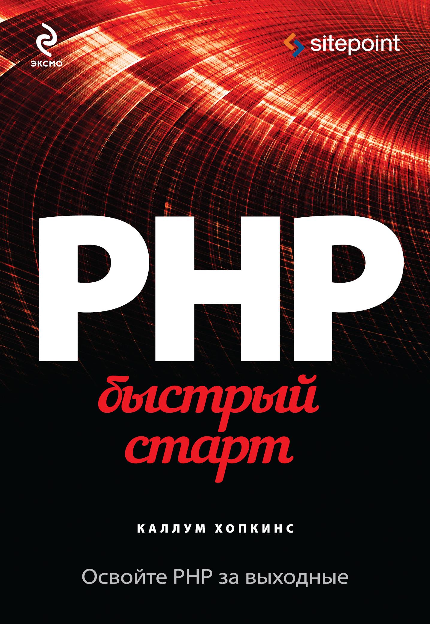 Хопкинс К. PHP. Быстрый старт license php