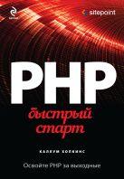 Хопкинс К. - PHP. Быстрый старт' обложка книги