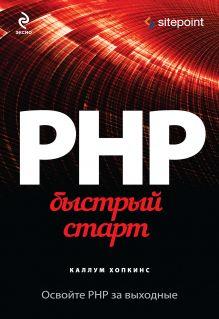 Хопкинс К. - PHP. Быстрый старт обложка книги