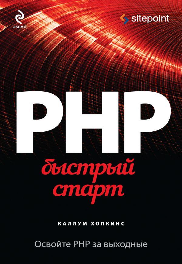 PHP. Быстрый старт Хопкинс К.