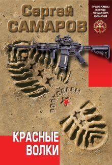 Самаров С.В. - Красные волки обложка книги