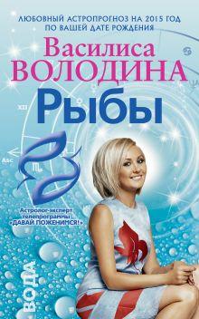 Володина В. - Рыбы. Любовный астропрогноз на 2015 год обложка книги