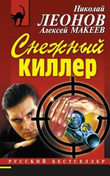 Леонов Н.И., Макеев А.В. - Снежный киллер обложка книги