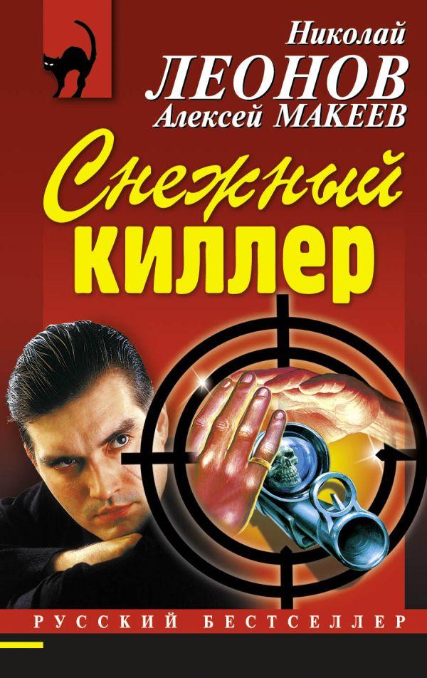 Снежный киллер Леонов Н.И., Макеев А.В.