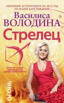 Володина В. - Стрелец. Любовный астропрогноз на 2015 год обложка книги