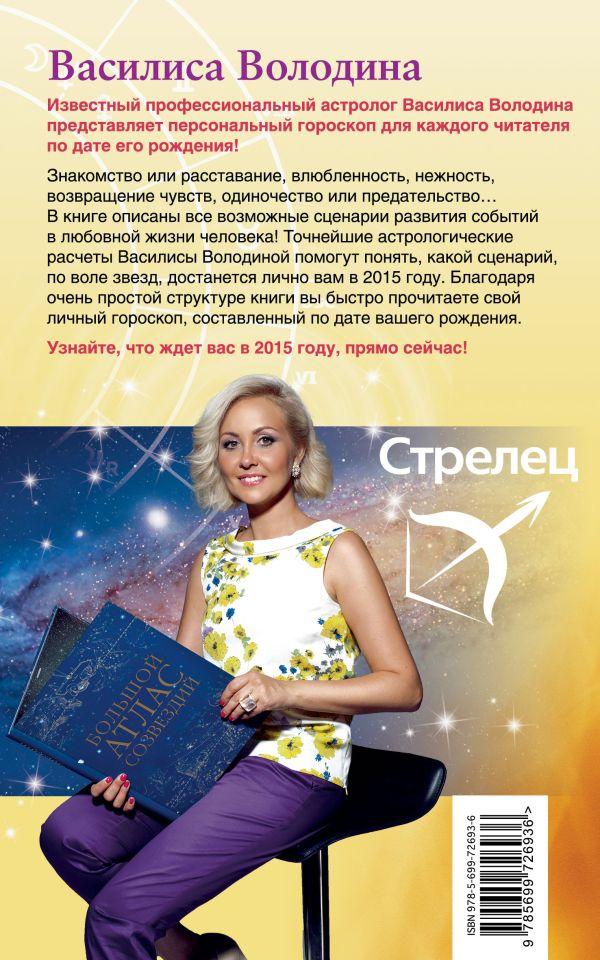 история гороскоп на 2016год от знаменитых астрологов явно эта передача